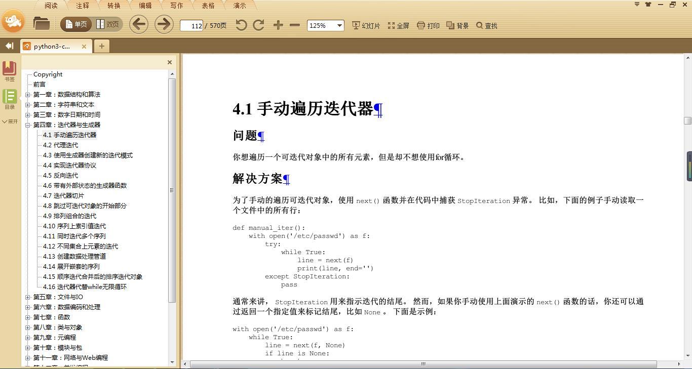 python-save-resource-pdf-7