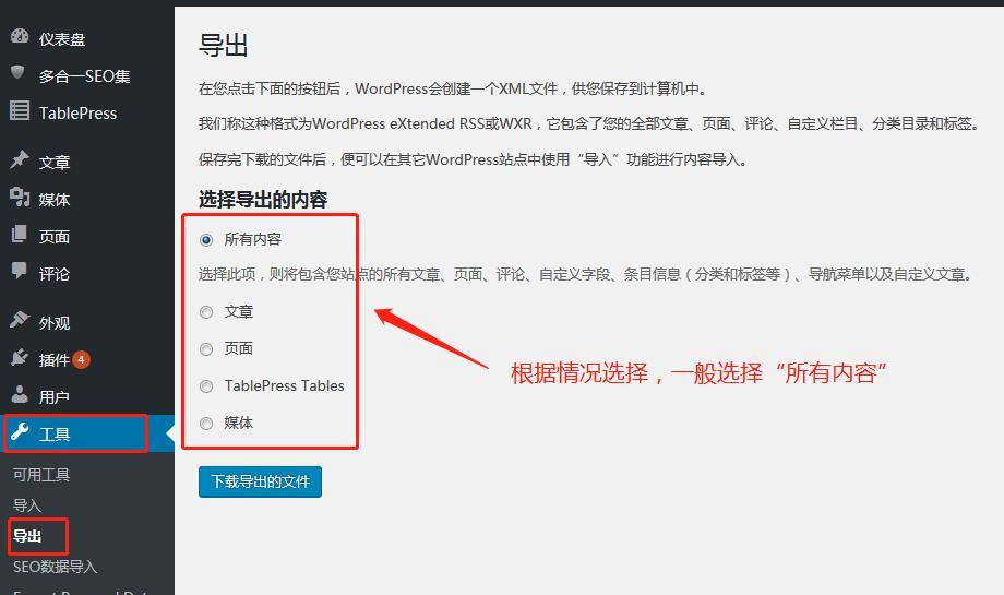 web-CarryTool-backupData-1
